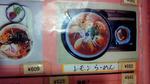 レモンラーメン!20091206.jpg